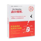 森田藥粧滑透絲纖維極潤淨白面膜3入 *1