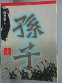 【書寶二手書T7/一般小說_JJN】孫子(上卷)_楊書案
