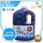 【旺旺】水神抗菌液5L桶裝水/日化桶-2入組★99.99%抗菌率★一瓶多效★不含酒精、添加物、防腐劑