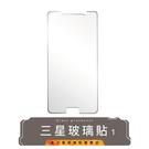 (金士曼) 三星 9H 玻璃貼 保護貼 Note5 A5 A6 A7 A8 Plus A8s A9 2017 2018