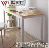 書桌 簡約臥室電腦台式家用辦公桌寫字台書桌雙人簡易筆記本小桌子 顏色請備註igo 瑪麗蘇
