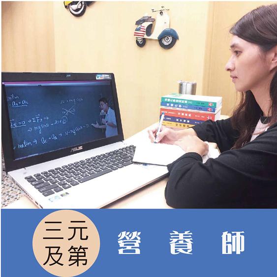 三元及第 營養師課程 全修行動數位課程 線上學習