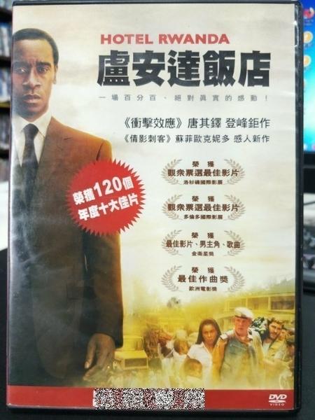 挖寶二手片-Z44-008-正版DVD-電影【盧安達飯店】-影展片(直購價)經典片