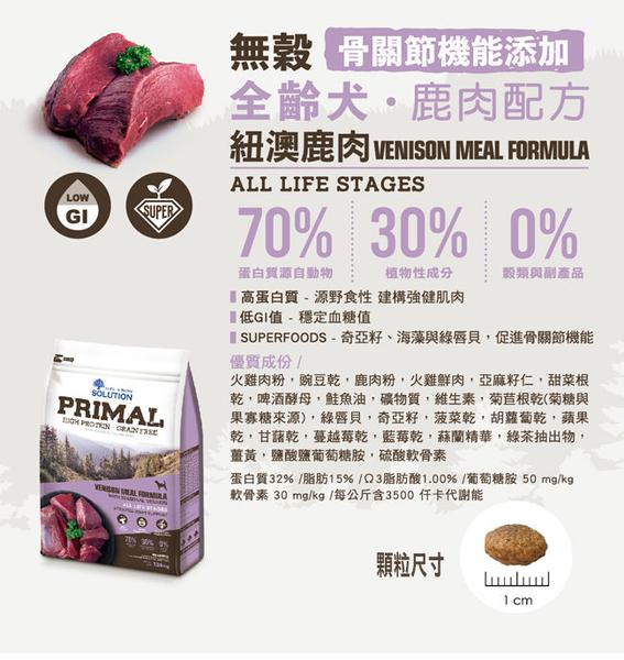 ★台北旺旺★耐吉斯源野高蛋白系列 無穀全齡犬鹿肉配方6磅