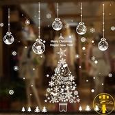 買2送1 聖誕雪花靜電貼玻璃貼櫥窗貼靜電無痕玻璃門裝飾貼紙【雲木雜貨】