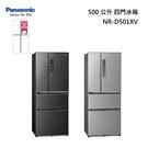 Panasonic【NR-D501XV】國際牌無邊框鋼板500公升四門冰箱 自動製冰 新鮮急凍結
