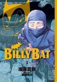 (二手書)BILLY BAT比利蝙蝠(3)