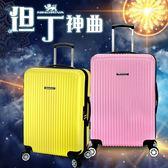 NINORIVA 尼諾里拉 6色 但丁神曲 3件組 可挑色 20+24+29吋 防刮ABS 行李箱 送束帶隨機出貨