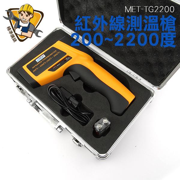 精準儀錶旗艦店 CE工業級200~2200度紅外線測溫槍(365天延長保固) MET-TG2200