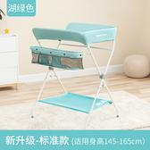 尿布台 嬰兒護理台新生兒寶寶換尿布台按摩撫觸洗澡台多功能可折疊