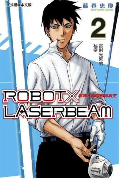 ROBOT×LASERBEAM機器人的雷射高爾夫(2)