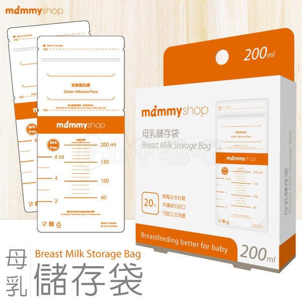媽咪小站MAMMY SHOP 無菌母乳儲存袋/200ml/20入【六甲媽咪】