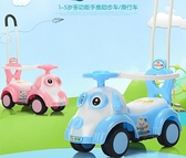 兒童扭扭車 帶音樂1-3歲滑行車男女寶寶溜溜車嬰兒玩具搖擺妞妞車QM 向日葵