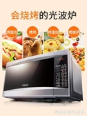 格蘭仕微波爐蒸烤箱一體家用小型全自動智能光波爐G70D20CN1P-D2AQ 完美居家生活館