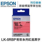 EPSON C53S655403 LK-5RBP 粉彩系列紅底黑字標籤帶(寬度18mm) /適用 LW-200KT/LW-220DK/LW-400/LW-Z900