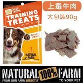 Pet's Talk~紐西蘭Natural Farm100%純天然零食-上選牛肉