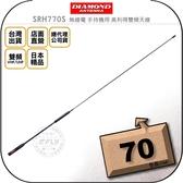 《飛翔無線3C》DIAMOND SRH770S 無線電 手持機用 高利得雙頻天線│公司貨│日本精品 對講機收發