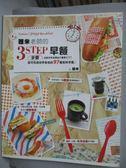 【書寶二手書T8/餐飲_ZJO】雅米老師的3步驟早餐_Yummy