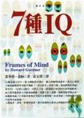 (二手書)7種IQ