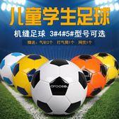 Aroose質感3號4號小學生足球5號成人幼兒園兒童足球5號球