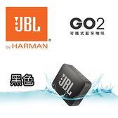 JBL GO2 黑 可攜式防水藍牙喇叭 藍牙 防水 喇叭