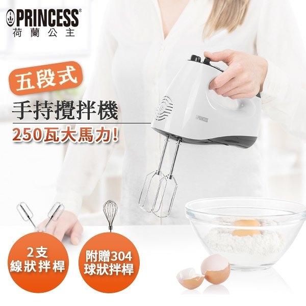 荷蘭公主 五段式手持攪拌機(加贈球型拌桿)/白 221101