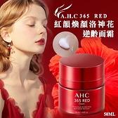 (即期商品) 韓國AHC 365 RED 紅韻煥顏洛神花逆齡面霜50ml