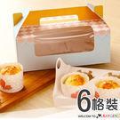 手提粉藍六個杯子蛋糕包裝紙盒 含內托