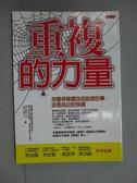 【書寶二手書T2/財經企管_KOU】重複的力量_胡碩勻