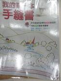 【書寶二手書T7/美工_I4F】我的第一本手縫書_高野紀子