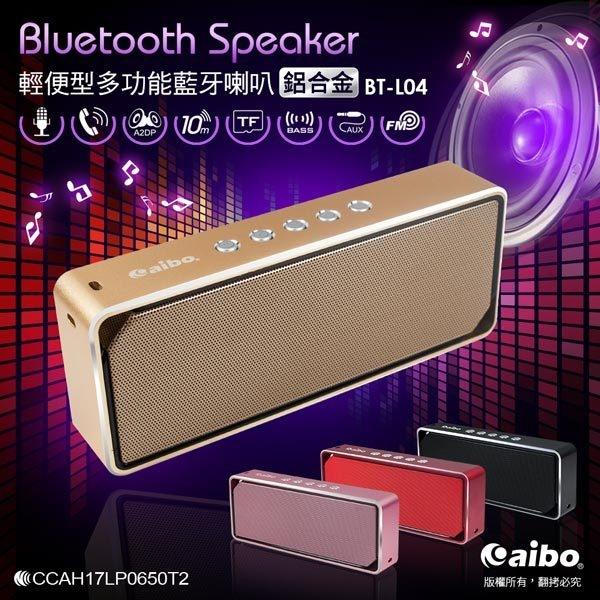 aibo BT-L04 輕便型多功能 鋁合金藍牙喇叭 記憶卡/FM/AUX 立體聲 雙喇叭 藍牙V3.0 免提通話 語音報號