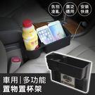 【JR創意生活】車用 置物架 汽車收納 置杯架 汽車座椅置物架 車用飲料架 新鮮屋也可放