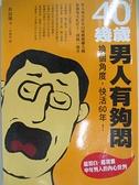 【書寶二手書T1/勵志_J9G】40幾歲男人有夠悶_高?鍾