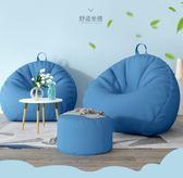 懶人沙發豆袋榻榻米單人臥室客廳創意陽臺沙發小戶型懶人椅子YYJ 夢想生活家