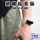 小米手環4/5腕帶探索版 3代nfc版透明表帶個性潮軟硅膠替換帶男女【英賽德3C數碼館】