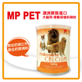 【力奇】MP PET 骨骼保健鈣磷粉500g【犬貓適用,最佳鈣磷比例&鈣質補給營養】可超取 (F903B02)