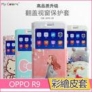 彩繪皮套 OPPO R9 手機殼 視窗 支架 保護套 oppo r9 軟殼 磁扣 側翻 外殼 商務 韓國 卡通│麥麥3C