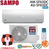 【SAMPO聲寶】10-13坪 R32變頻分離式冷暖冷氣 AM-SF63DC AU-SF63DC 免運費 含基本安裝
