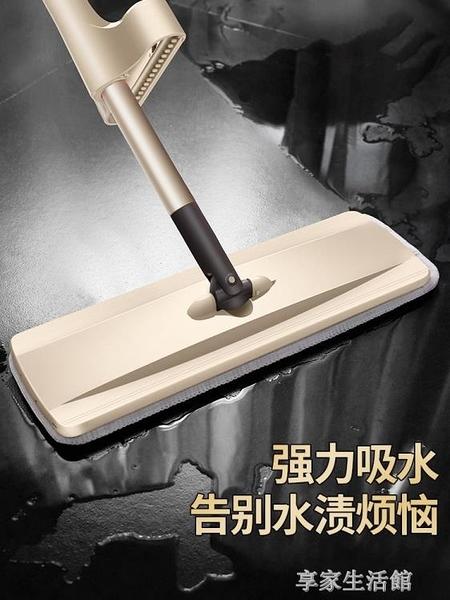 免手洗平板懶人拖把拖地神器家用刮刮樂一拖凈拖布免洗托把-享家
