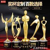 水晶獎杯金屬獎杯訂製紋繡足球籃球比賽獎牌創意奧斯卡小金人獎杯 酷斯特數位3c