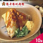 《好客-楊哥楊嫂肉粽》月桃葉菜粽(素)(10顆/包)(免運商品)_A052006