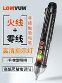 測電筆 智能查斷點測電筆多功能線路檢測感應電筆電工高精度試電筆 夢藝家