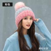 針織帽子 女冬季加厚保暖百搭毛球學生護耳帽sd3794『夢幻家居』