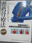 【書寶二手書T6/養生_ZCI】頭薦骨療法_丹尼爾.阿古斯托尼