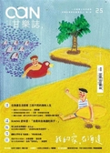 甘樂誌 9-10月號/2014 第25期:我的家,在海邊