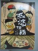 【書寶二手書T6/兒童文學_LLM】巫婆任務_林惠珍