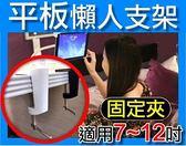 [富廉網] 平板電腦懶人支架 固定夾 蛇管 軟管 任意彎曲 360度床頭桌邊
