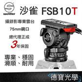 Sachtler 沙雀 FSB 10T 75mm 德國油壓攝錄影雲台 享刷卡分期零利率 正成公司貨