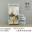 【 dayneeds 】免運費 90x45x180cm三層單桿衣櫥架_烤漆白/衣架/洋裝收納架
