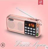 N28收音機老人老年人便攜式播放器充電廣播隨身聽新款小半導體音樂聽歌書 范思蓮恩